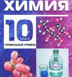 Учебники по химиии за 10 и 11 класс