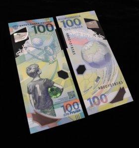 Купюра 100 рублей футбол фифа 2018