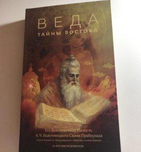 Книга «Веда. Тайны Востока»