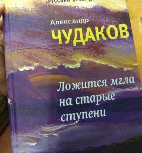 """Книга """"Ложится мгла на старые ступени"""""""