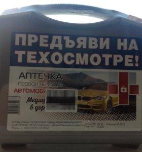 Автомобильная аптечка для Техосмотра