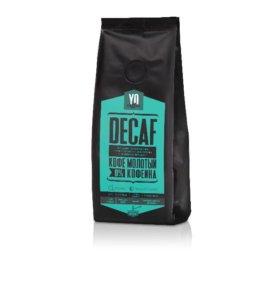 Кофе в зёрнах и молотый без кофеина Decaf