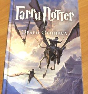 Книга <Гарри Поттер и орден феникса>