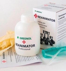 Greenol Reanimator - раскоксовка двигателя