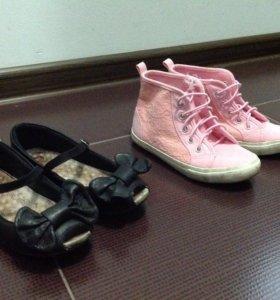 Кожаные балетки Bibi и кеды MotherCare 28р-ра