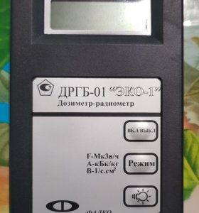 "Дозиметр-радиометр дргб-01-""эко-01"""