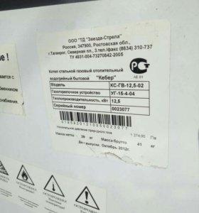 Газовый котел Кебер КС-ГВ-12,5