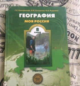 Учебник по географии