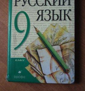 Русский 9 класс