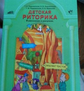 Учебник,тетради рабочие