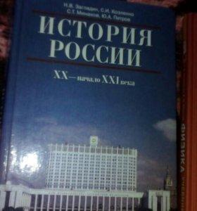 История, физика, русский