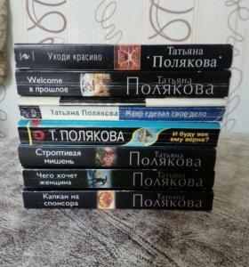 Книги Татьяна Полякова