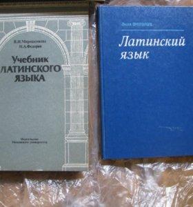 Учебники, словари и книги по латинскому языку