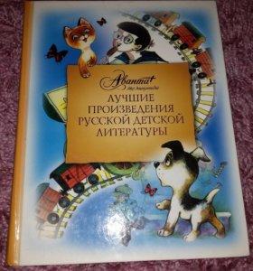 Сборник произведений для детей