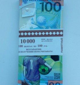Банкнота 100 рублей ЧМ 2018 пластиковая