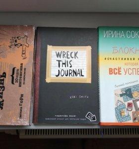 Книги - блокноты