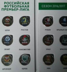 Альбом с монетами футбольная премьер -лига