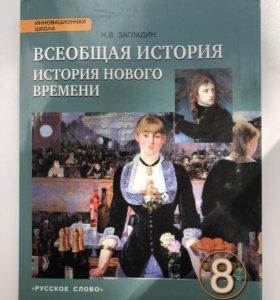 Учебник по истории, 8 класс, Н.В.Загладин