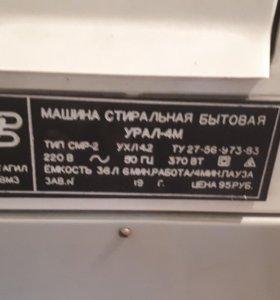 Продается стиральная машина УРАЛ