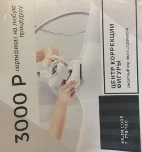 Сертификат на 3000р в slimcode Ухта(Lpg массаж,др)