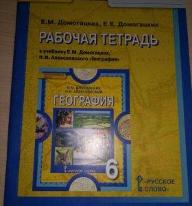 Тетрадь по географии за 6 класс