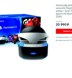 PlayStation 4 Шлем + Gran Turismo Sport+VR Worlds