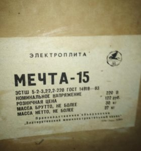 Электро плита Мечта-15