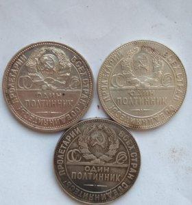 Советские серебряные Монеты полтинники