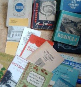 Старинные книги о Вологде