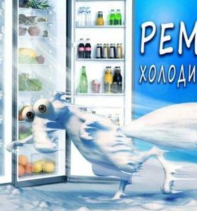 Ремонт холодильников, морозильных камер.