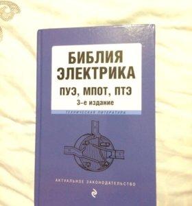 Книга по электрике