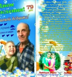 Метрики, постеры достижений и именные открытки!