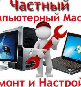 Установка, настройка и ремонт компьютера