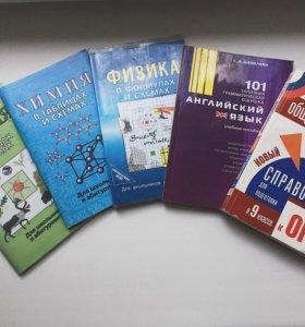 Книги, пособия, учебники
