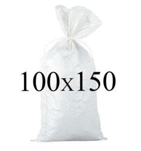 Мешки полипропиленовые 100см*150см