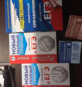 Новые справочники