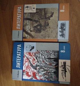Учебники по литературе 8 класс , 2 части