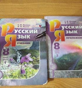 Учебники по русскому языку 8 класс 2 части