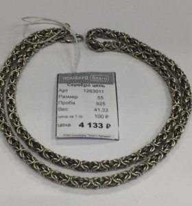 серебро цепь