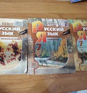 Учебники по русскому языку 7 класс 3 части