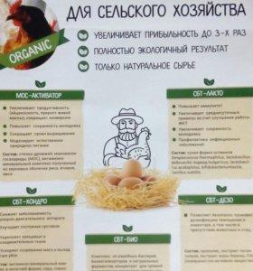 НОВИНКА! Полнорационные корма и био-добавки