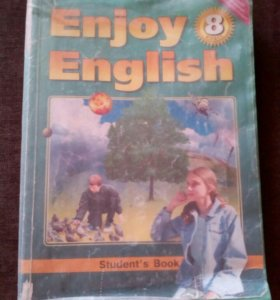 Учебник по английскому языку 8 класс