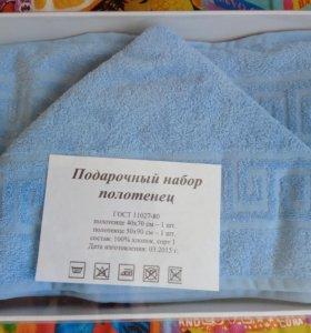 Новый набор полотенец 2 шт.