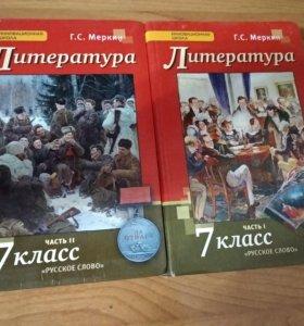 Учебники по литературе 7 класс 2 части