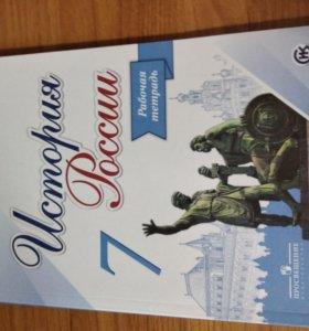 Рабочая тетрадь история России 7 класс