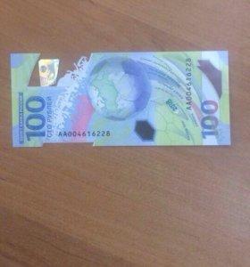 Деньги к ЧМ по футболу