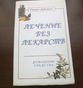 """Уникальная книга""""Лечение без лекарств"""""""