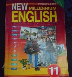 Учебник 11 класса New Millennium