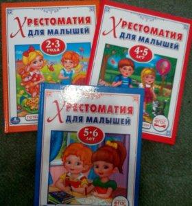 Хрестоматия (развивающие книги для детей)
