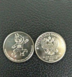 Волк Забивака 25 рублей